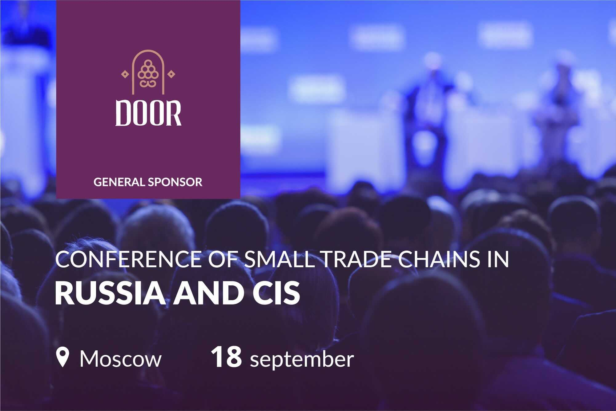 """The """"Door"""" brand of the """"ArLeAM"""" company is the general sponsor of the  Conference of Small Retail Chains in Russia and the CIS countries"""