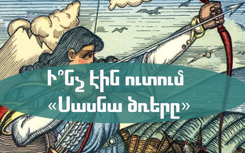 Ի՞նչ ուտել դյուցազուն դառնալու համար. «Սասնա ծռեր» էպոսի հերոսների ճաշացանկը