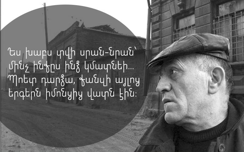 Արմեն Շեկոյան.տաղ անցողիկ