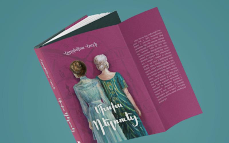 Ինչո՞ւ կարդալ Վըրջինիա Վուլֆի «Միսիս Դելոուեյ» վեպը