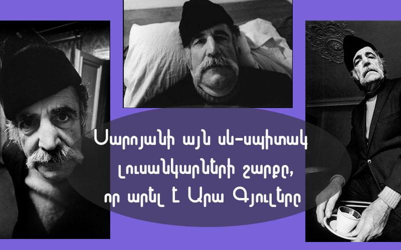 Վիլյամ Սարոյանի և Արա Գյուլերի հանդիպումների մասին և Սարոյանի այն սև-սպիտակ լուսանկարների շարքը, որ արել է Արա Գյուլերը