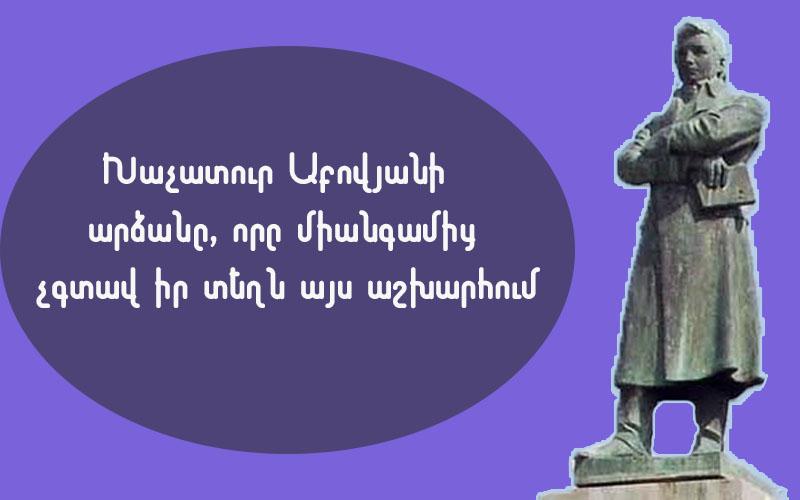 Խաչատուր Աբովյանի արձանը, որ 7 տարբեր դիրքեր և 3 տարբեր երկրներ փոխեց