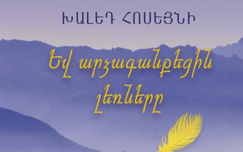 Ինչո՞ւ կարդալ Խալեդ Հոսեյնիի «Եվ արձագանքեցին լեռները» վեպը