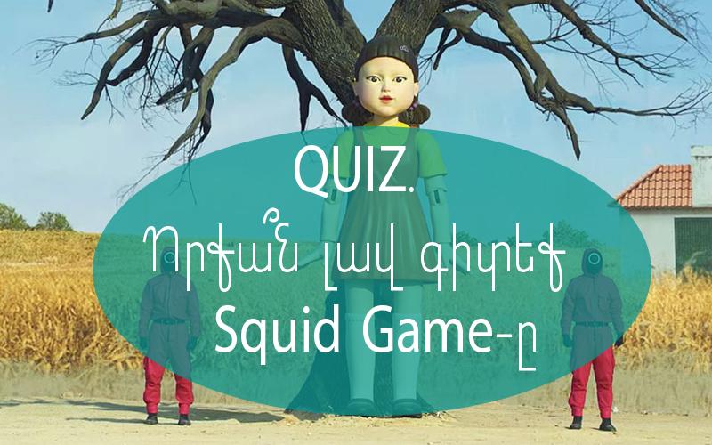 QUIZ. Որքա՞ն լավ գիտեք Squid Game սերիալը