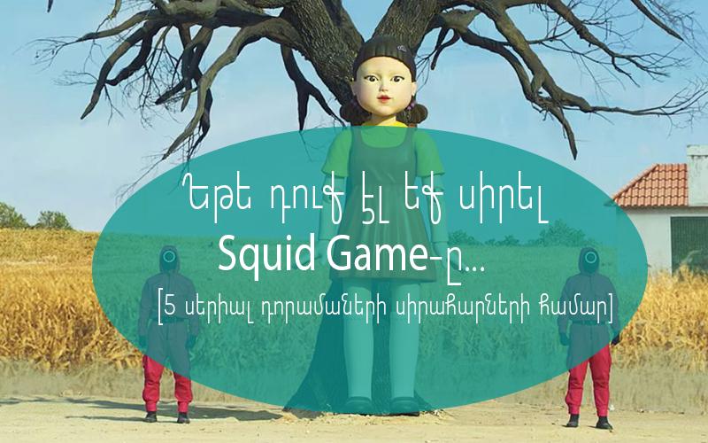 Եթե դուք էլ եք սիրել Squid Game-ը... [5 սերիալ դորամաների սիրահար Մելանիի խորհրդով]