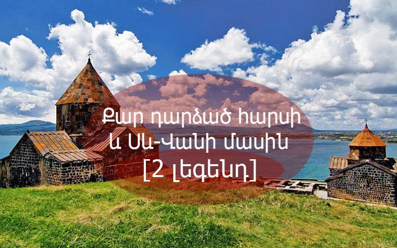 Սևանա լիճ [2 լեգենդ] Հարսնաքարի ու անվան ծագման մասին