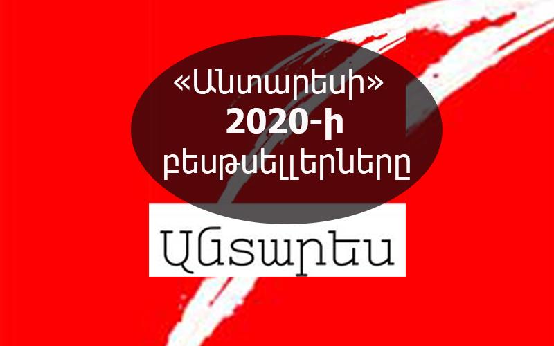 «Անտարես» հրատարակչության 2020-ի բեսթսելլերները