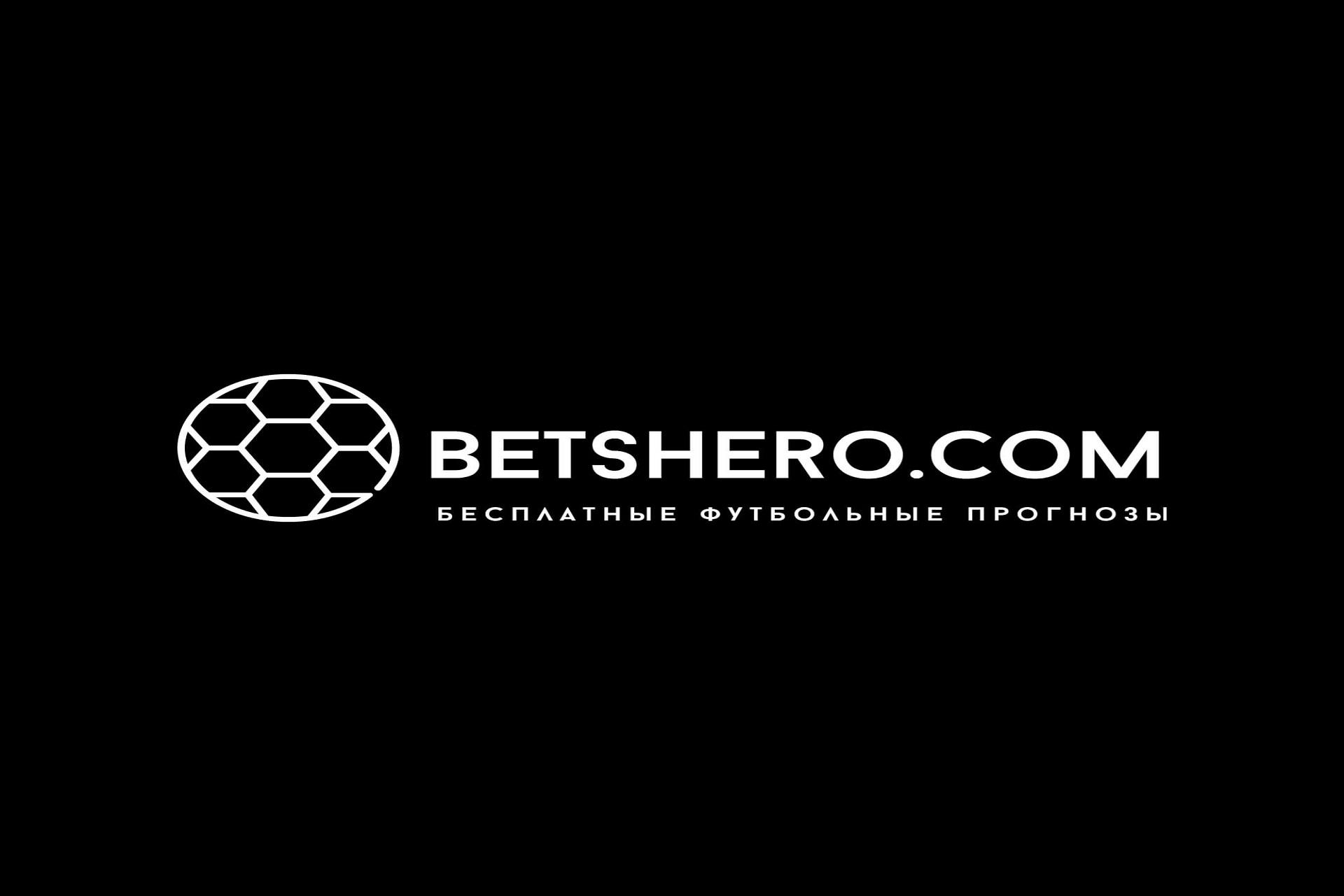 Как пользоваться сайтом «BetsHero.com»