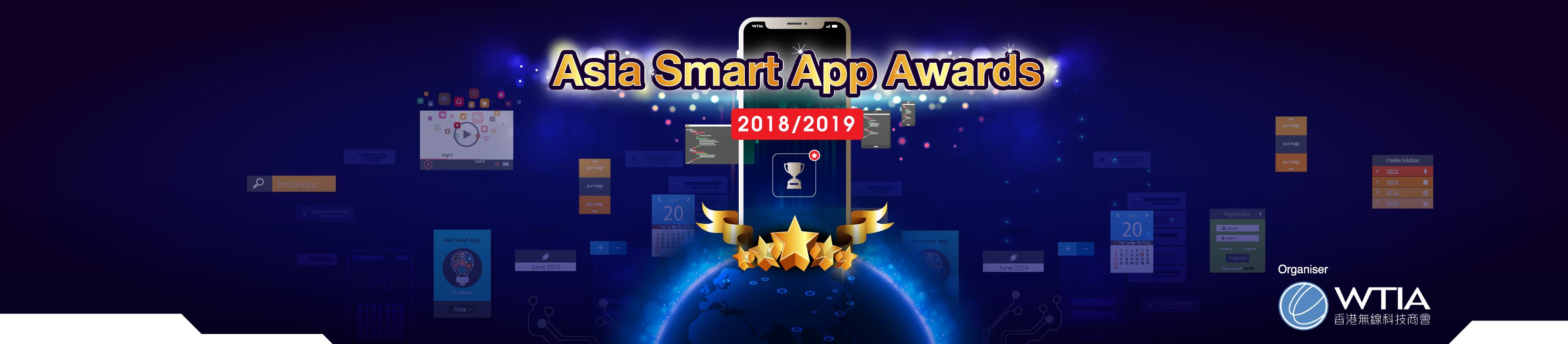 Asia Smart App Awards 2019 Certificate of Merit - eyes3 Sports Technology