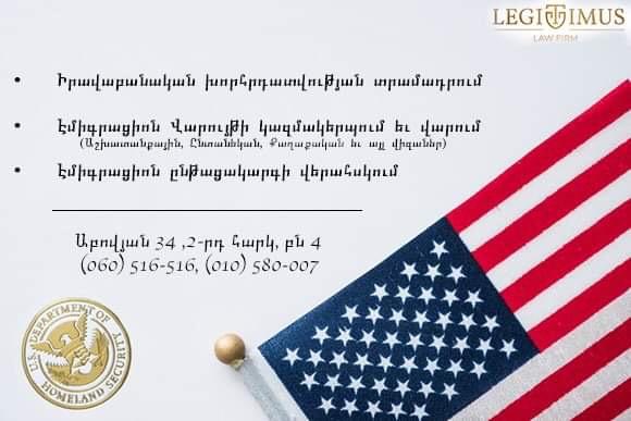 «Լեգիտիմուս» իրավաբանական ընկերություն