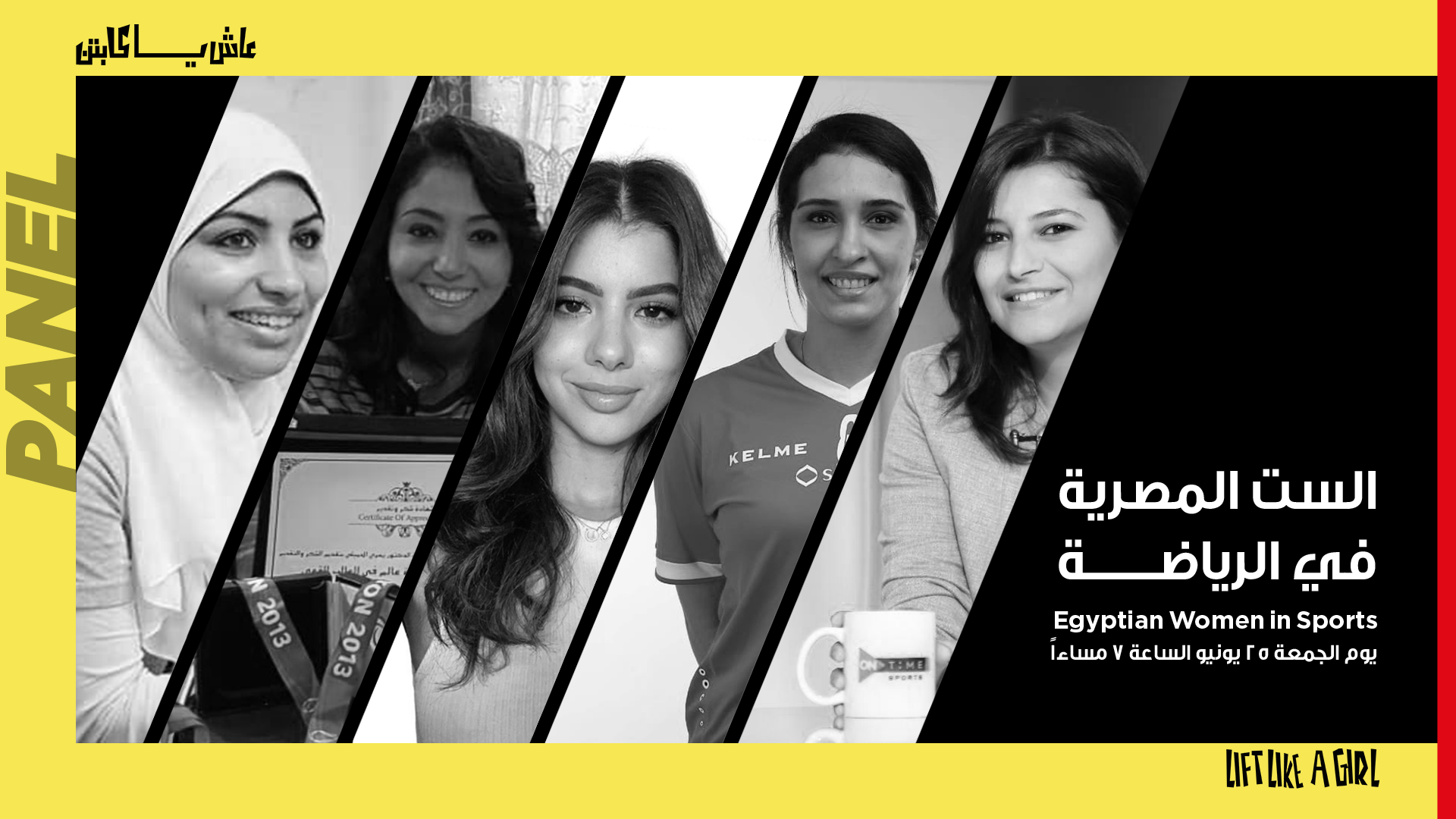 Egyptian Women in Sport