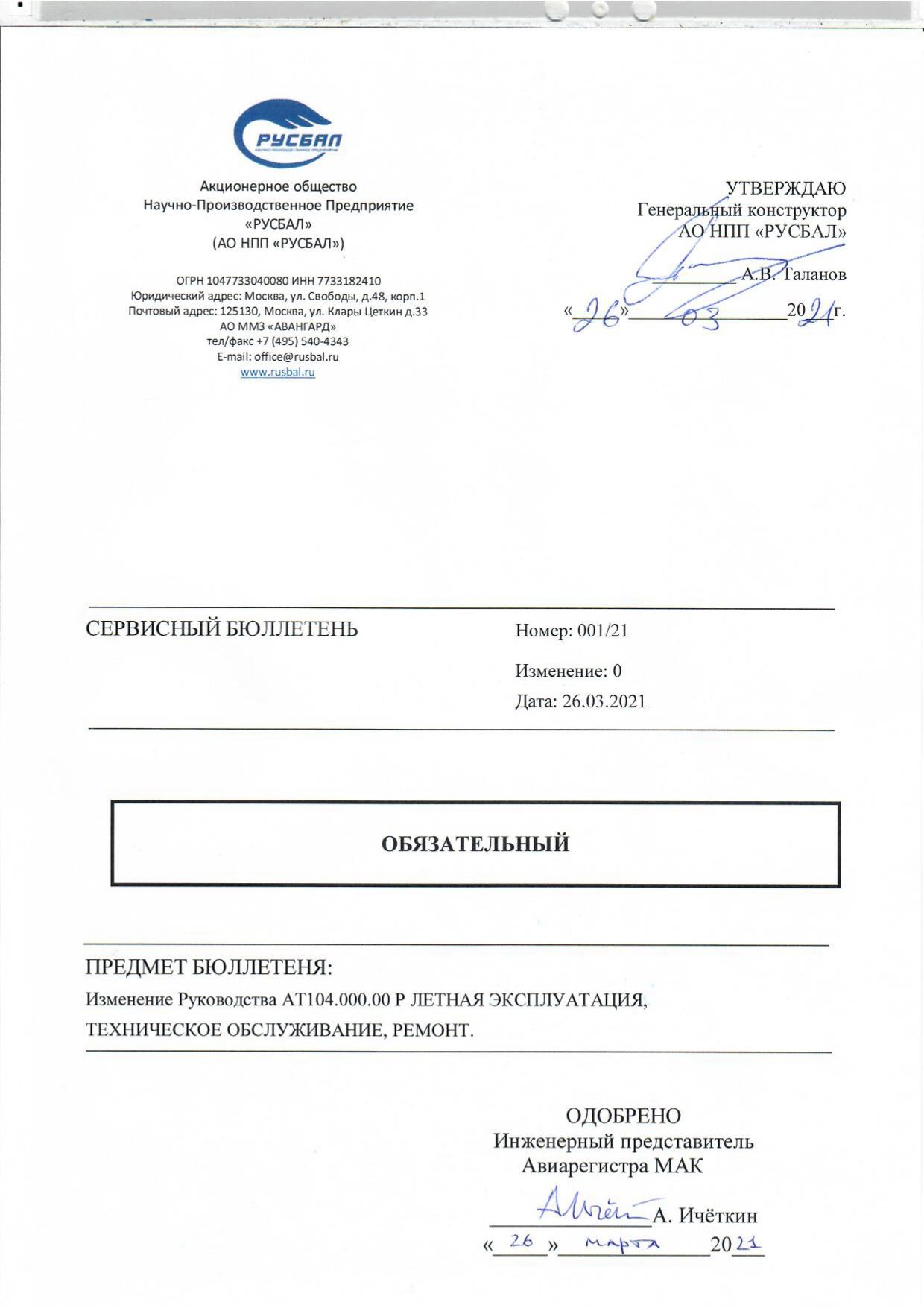 Изменения в Руководстве по летной экплуатации (copy)
