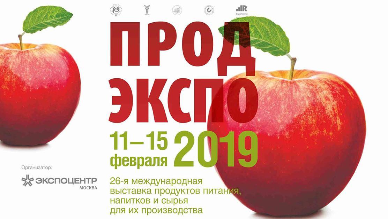 «Кондитерская фабрика «ТОРЕРО» на выставке ПРОДЭКСПО 2019