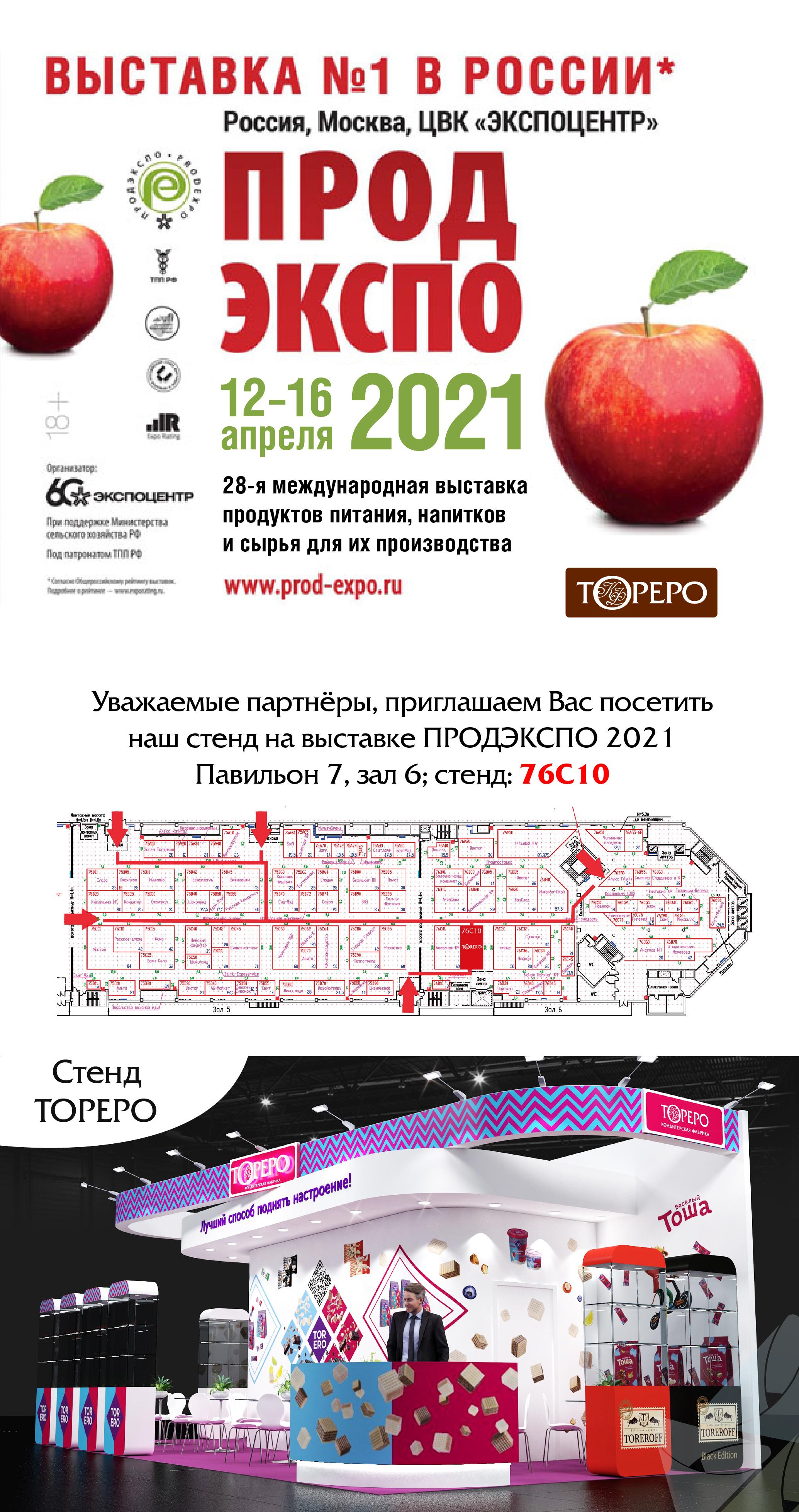 Кондитерская фабрика «ТОРЕРО» на выставке ПРОДЭКСПО 2021