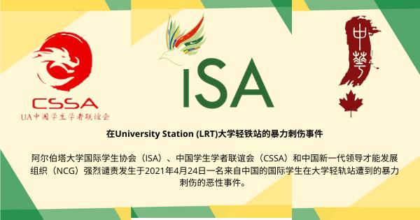 在University Station (LRT)大学轻铁站的暴力刺伤事件