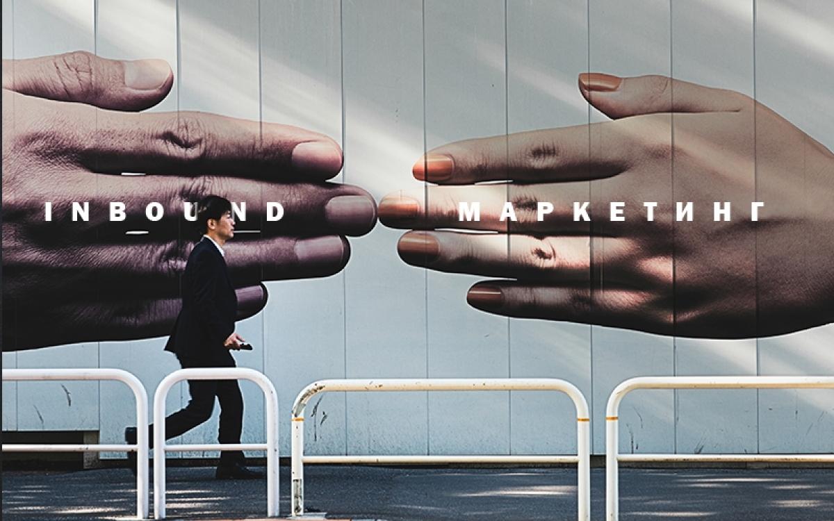 Inbound маркетинг: особенности и преимущества