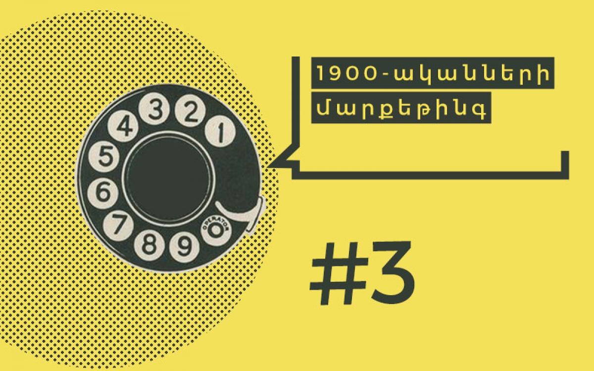 1900-ականների մարքեթինգային 3 լուծում, որ դեռ ակտուալ են