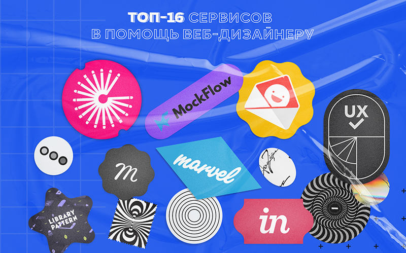 Топ-16 сервисов в помощь веб-дизайнеру
