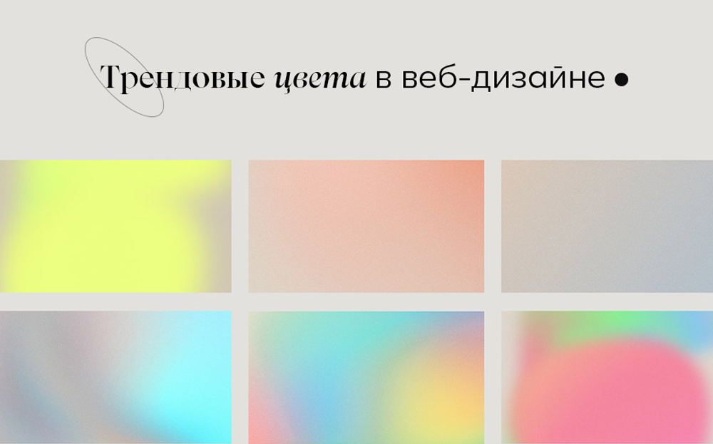 Трендовые цвета в веб-дизайне