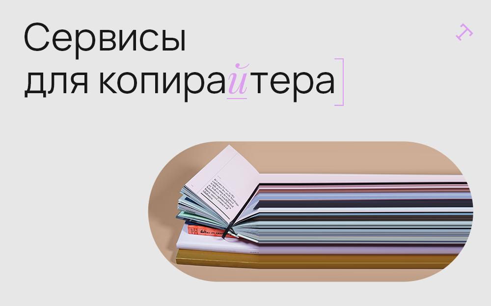 11 бесплатных сервисов для копирайтеров