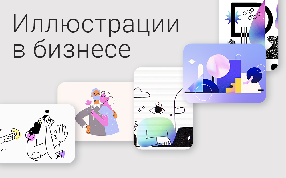 Как использовать иллюстрации в бизнесе