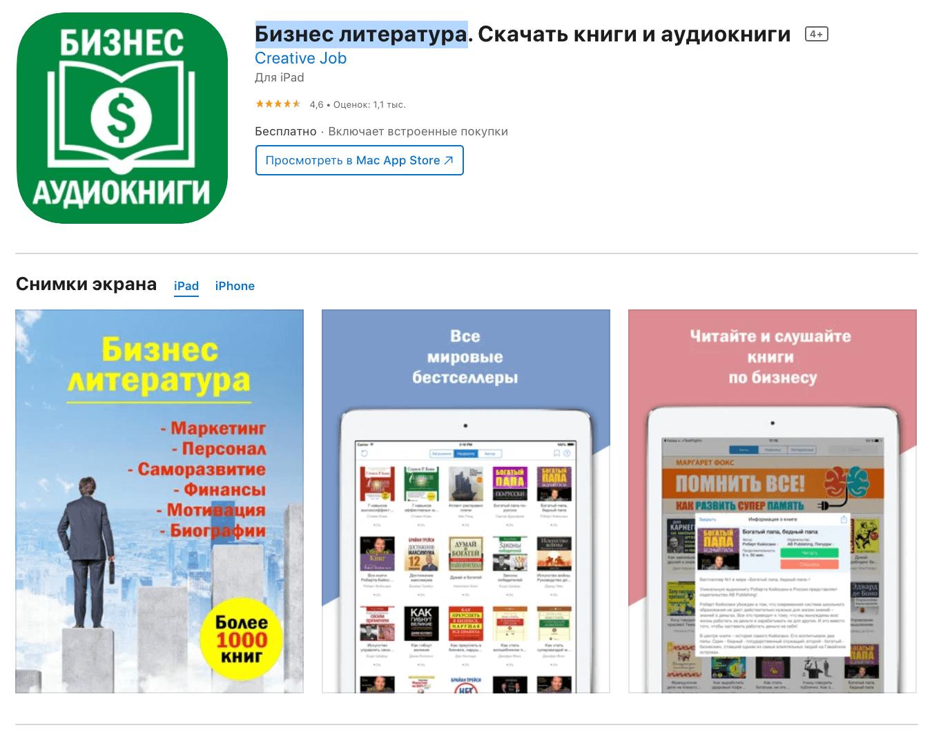 business literatura-mobile app