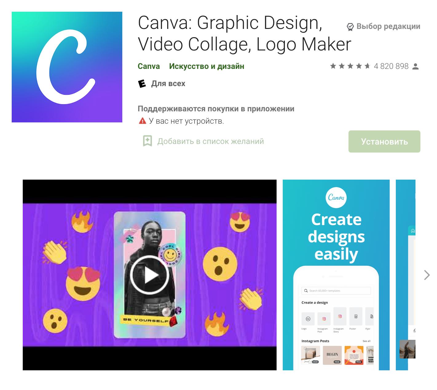 Canva-mobile app