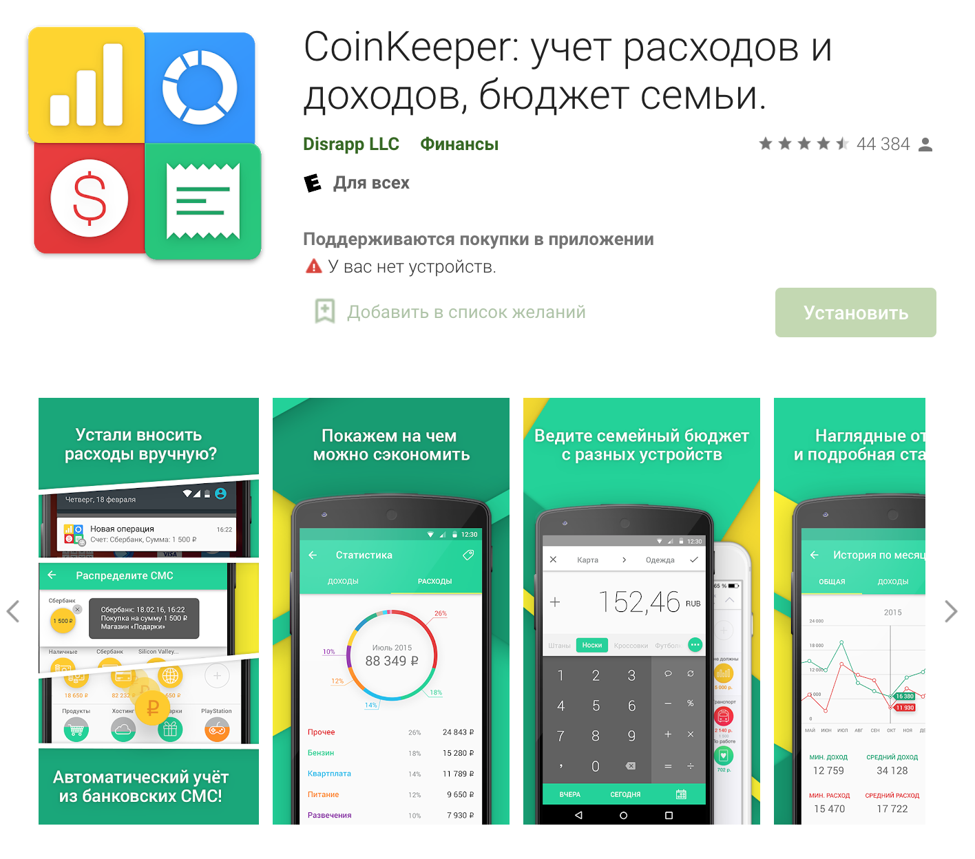 Coin keeper-mobile app