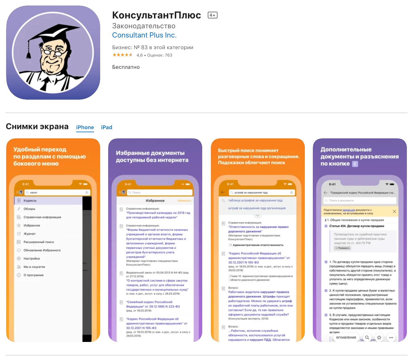 consultant plus-mobile app