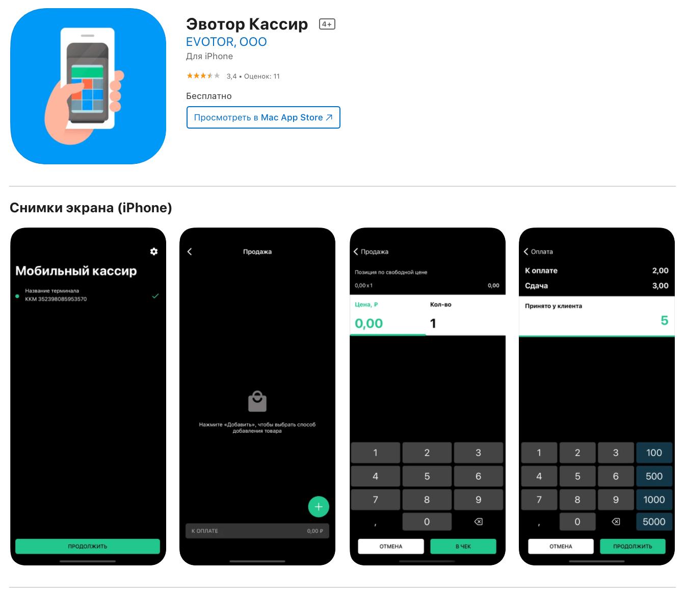 evotor-mobile app