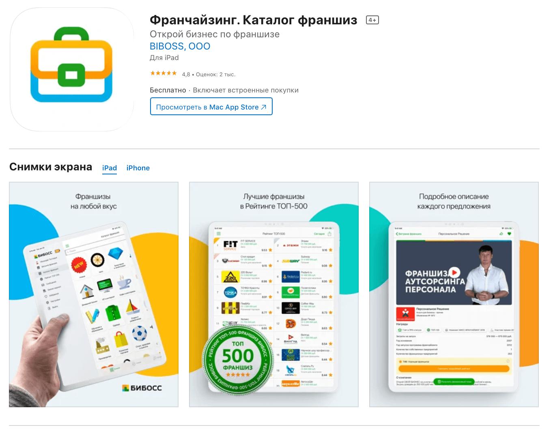 franchising-mobile app