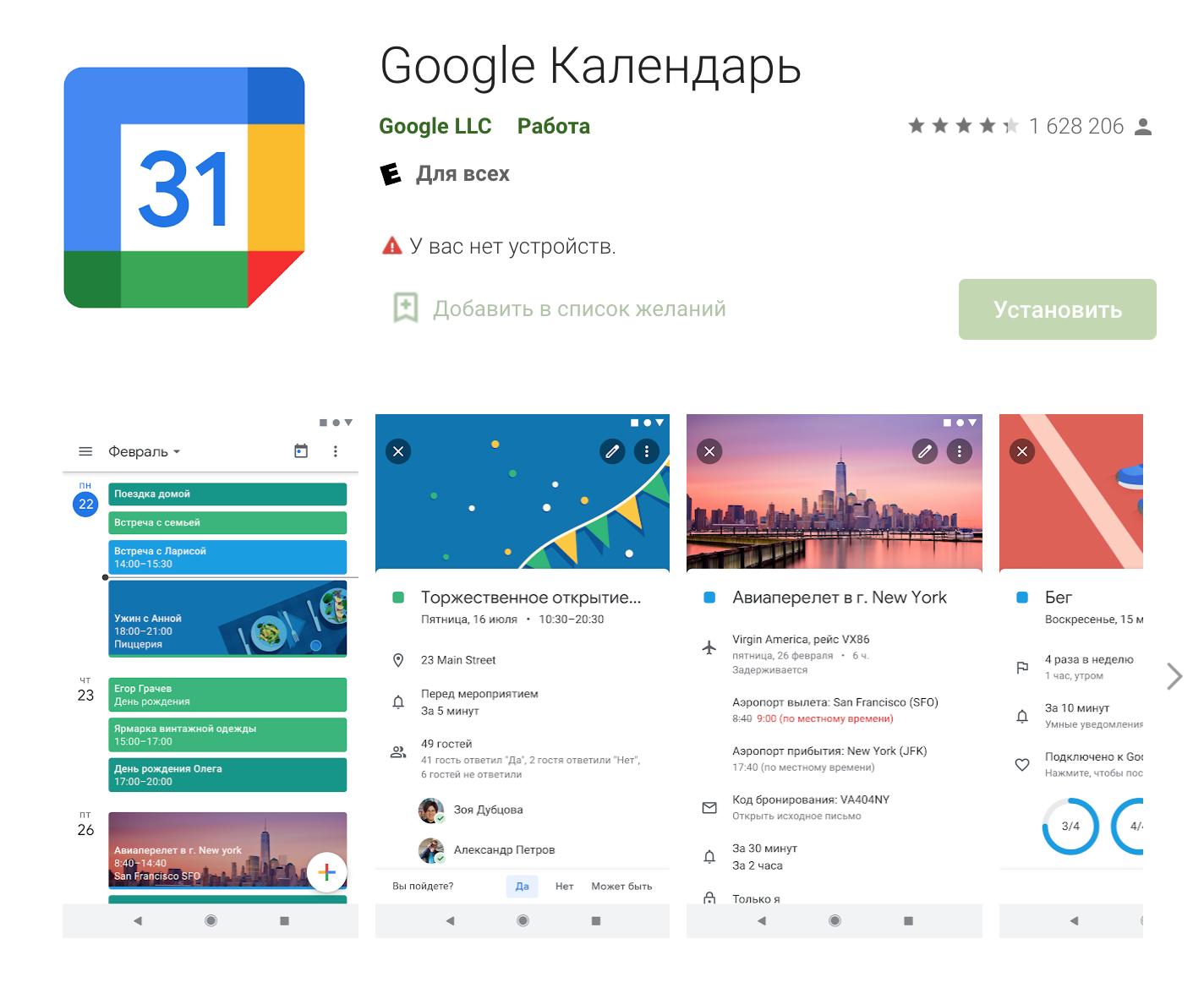 Google calendar-mobile app