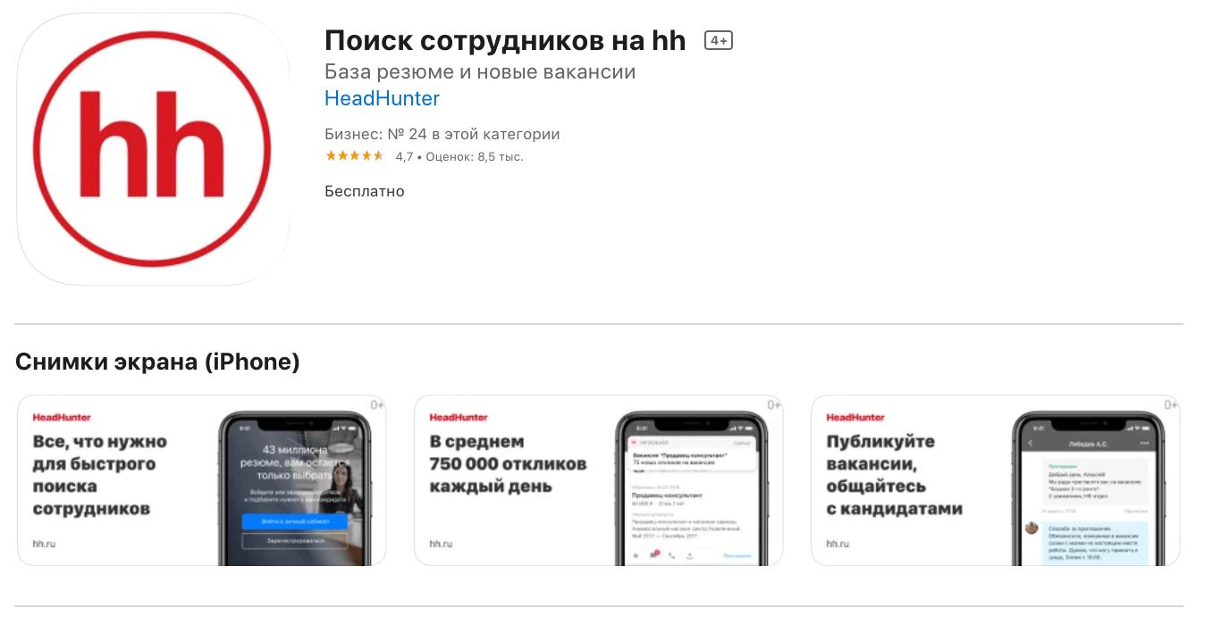 headhunter-mobile app