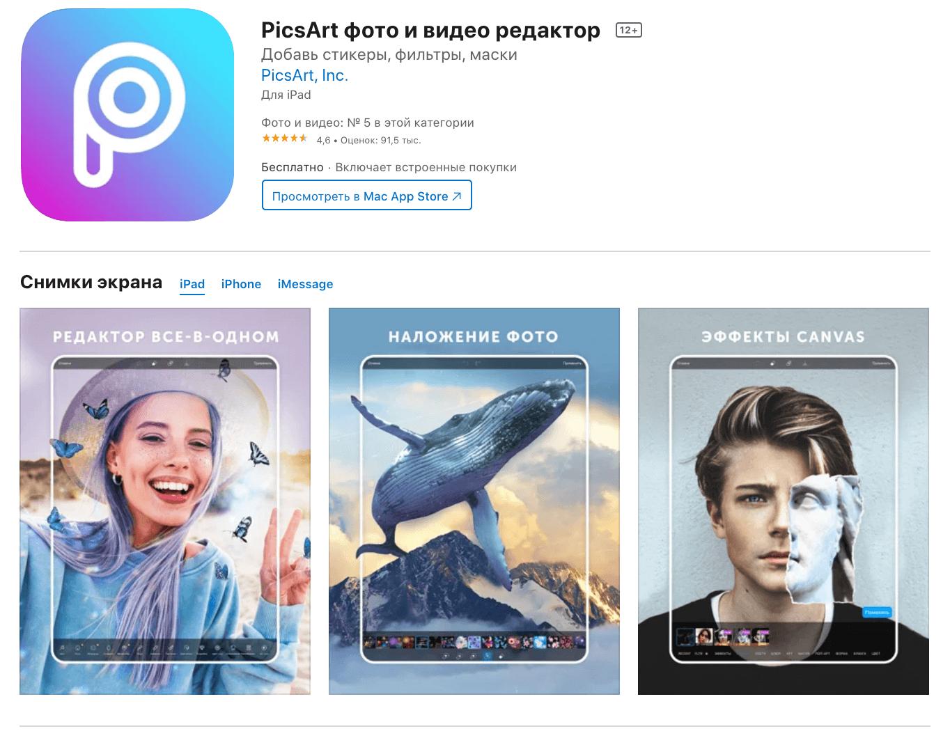 PicsArt-mobile app
