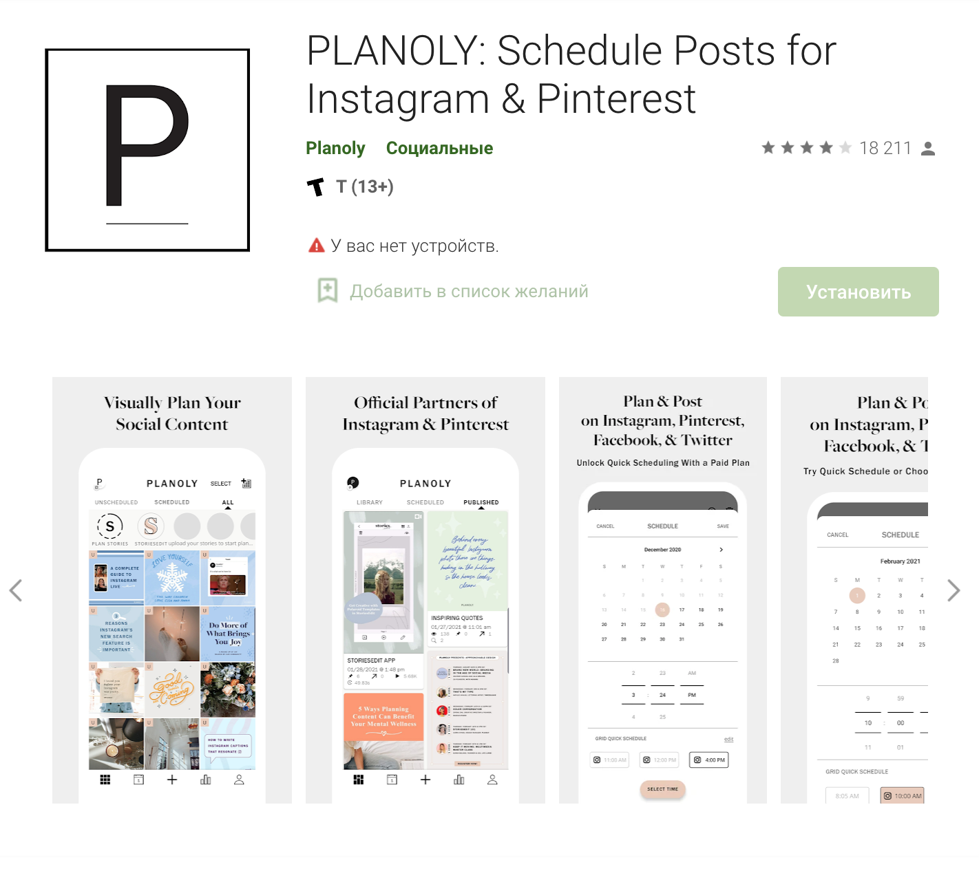 Planoly-mobile app