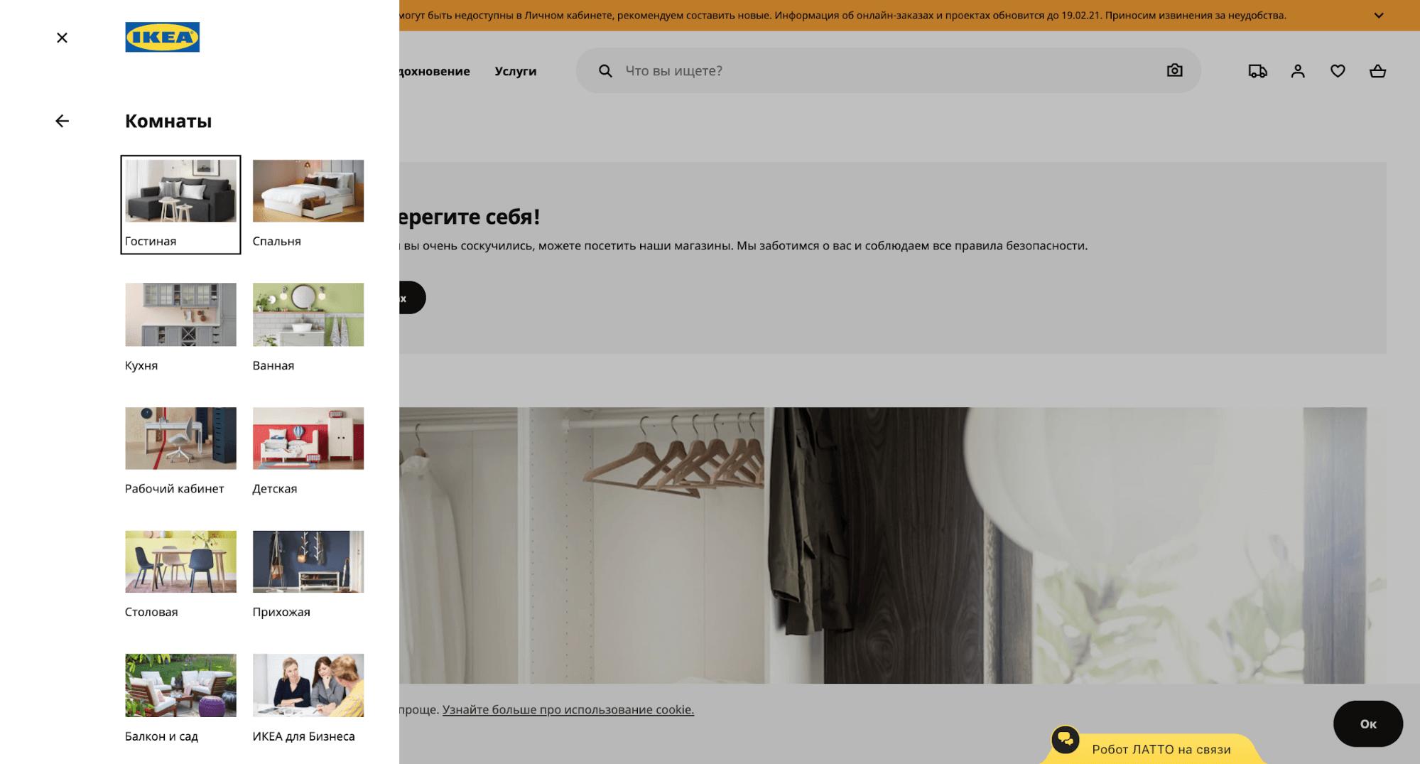увеличение конверсии сайта IKEA