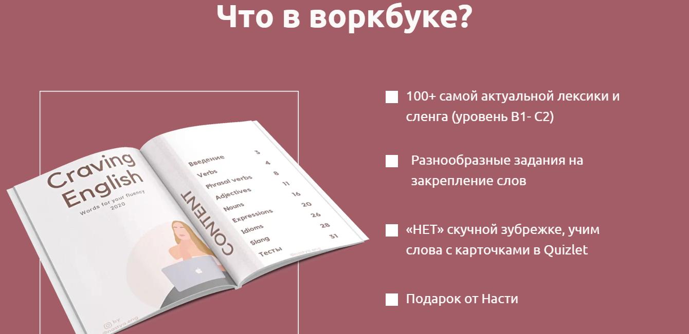 workbook english