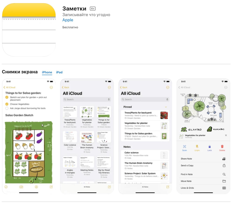 zametki-mobile app